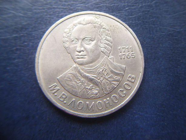 Stare monety 1 rubel 1986 Michaił ŁOmonosow Rosja