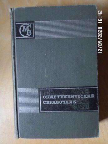 Общетехнический справочник 1971 г