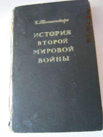 К. Типпельскирх История Второй Мировой войны 1939-1945гг. 1956 г. изд.