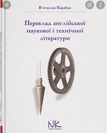 Продам книгу Карабан в ідеальному стані