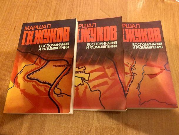 Маршал Жуков « Воспоминания и размышления»