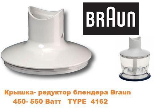 Крышка редуктор чаши блендера Braun 67050328 ножка 450 ватт MR4050