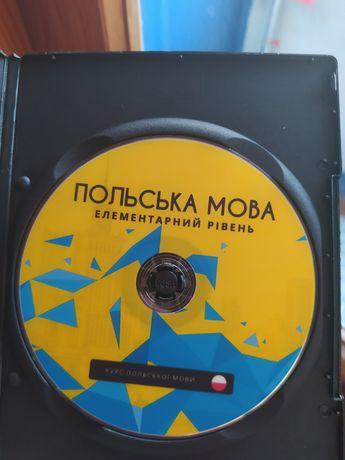 Курс польської мови, 40 уроків, початковий рівень