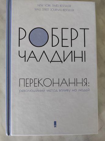 """Книга """"Переконання: революційний метод впливу на людей"""" Роберт Чалдині"""