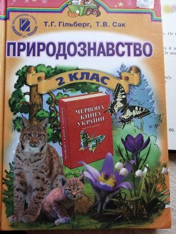 Природознавство 2 клас
