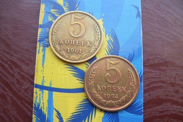 Stare monety 5 kopiejek 1961 ,151974