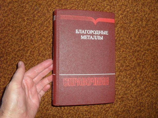 Благородные металлы. Справочник 1984г.