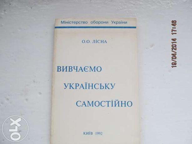 Cамоучитель украинского языка