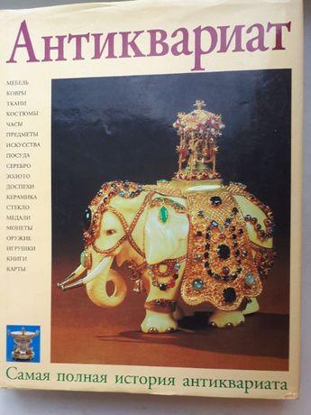 "Энциклопедия ""Антиквариат"", 2001"