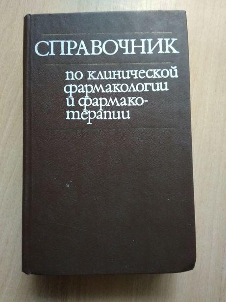 Справочник по клинической фармакологии и фармакотерапии