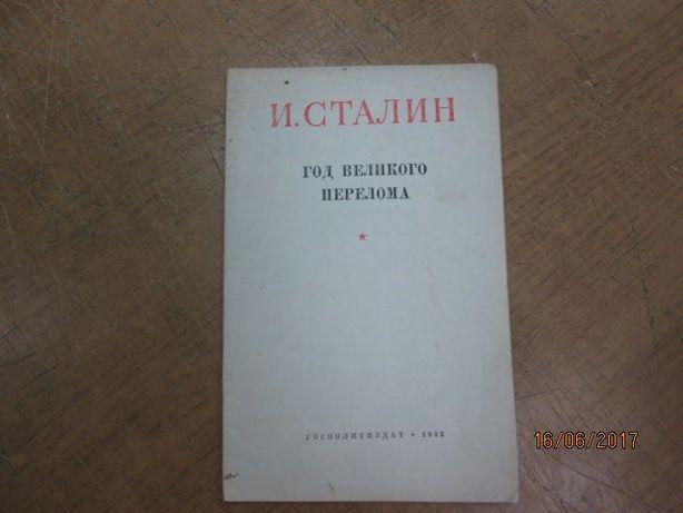 И. Сталин. Год великого перелома. К 12 годовщине Октября (1952г.)