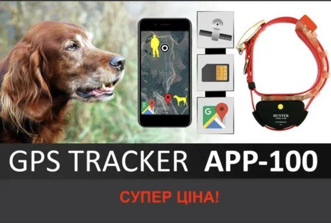 Трекер Hunter APP 100 ошейник GPS для охотничьих собак с GPS трекером