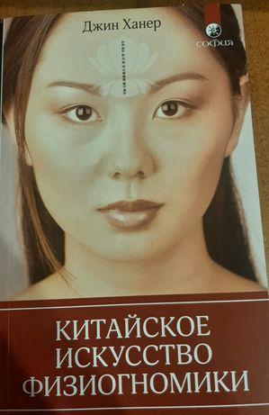 """Книга """"Китайское искусство физиогномики"""""""