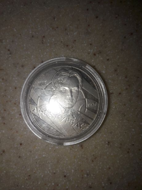 Монета 2 гривнi Лесь Курбас