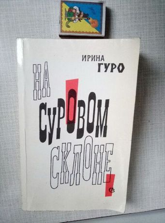 """Книга Ирины Гуро """"На суровом склоне"""""""