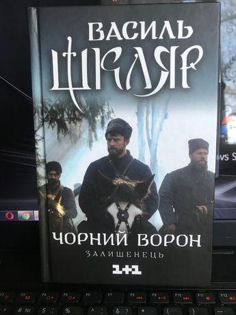 Книга «Чорний ворон» Василя Шкляра