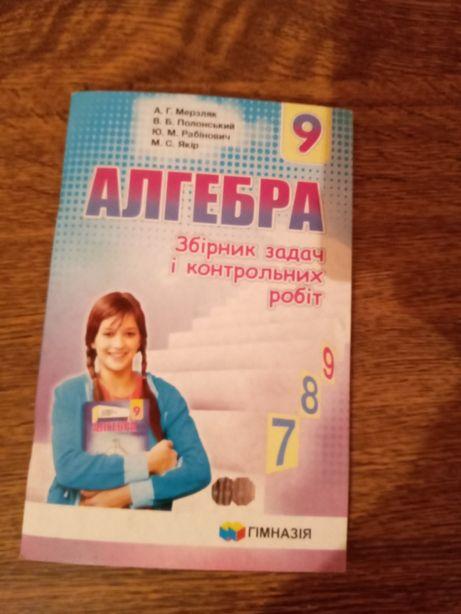 Збірник задач і контрольних робіт 9 клас