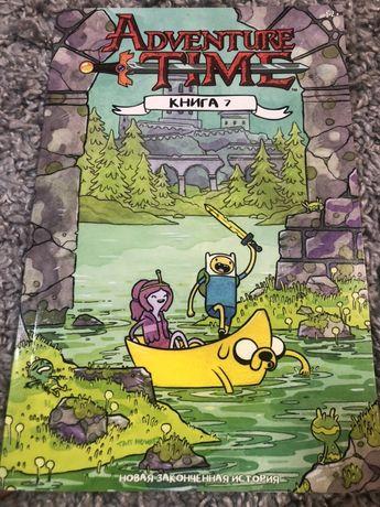 Комикс Время приключений (Adventure Time)