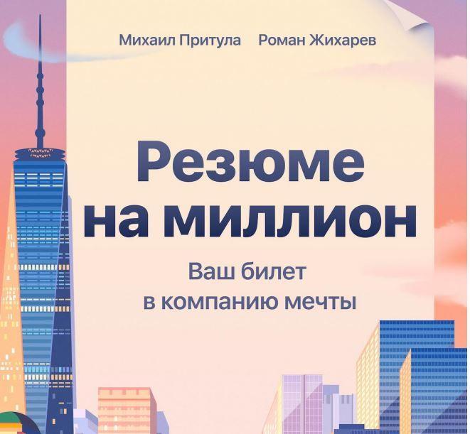 Резюме на миллион книга pdf Михаил Притула Киев - изображение 1