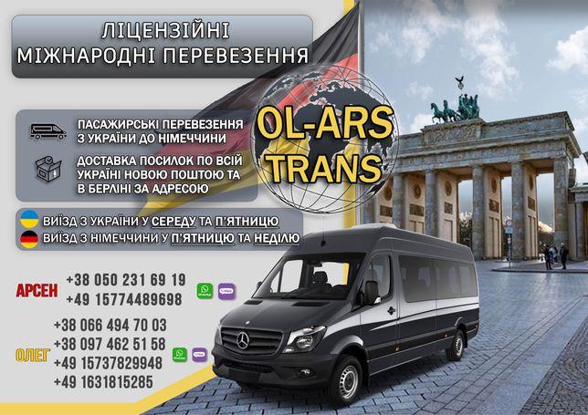 Ліцензійні Перевезення до Німеччини