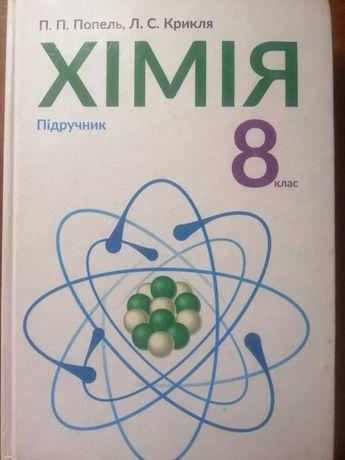 Підручник для 8класу Хімія