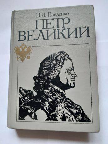 Петр Великий Н.И. Павленко