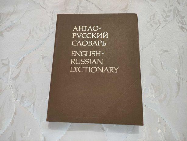 Продам англо-русский словарь 53 000 слов
