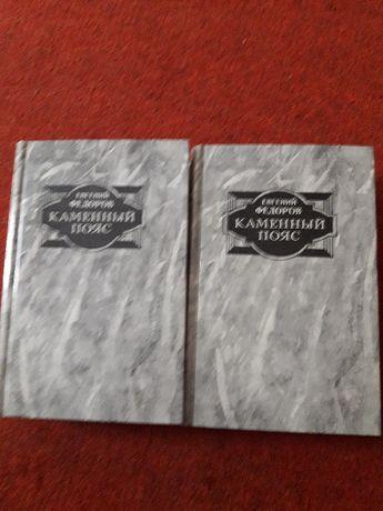 Две книги Каменный пояс