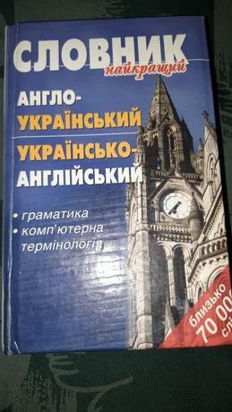 Продам словник з англійської мови