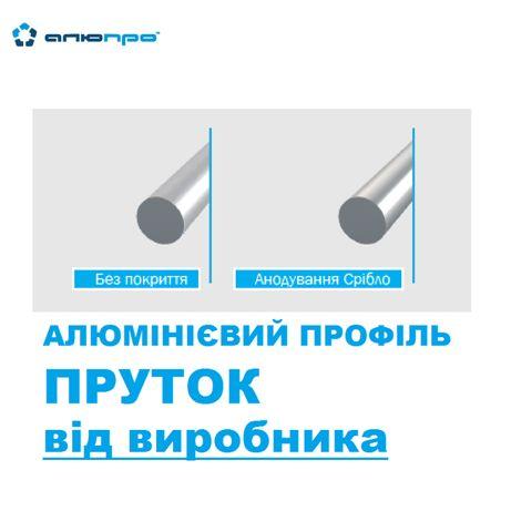 Алюмінієвий ПРУТОК Одеса (доставка НП)