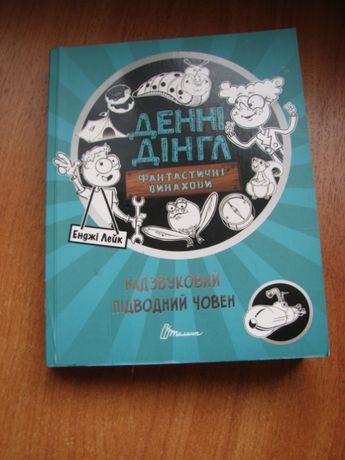 Книга Сверхзвуковая подводная лодка
