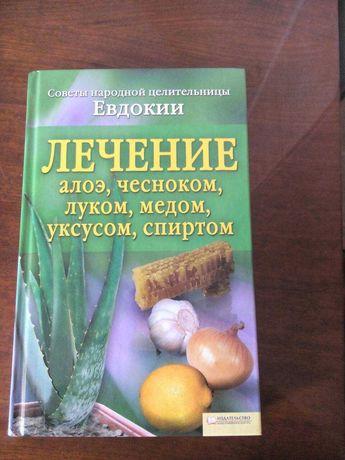 Советы народной целительницы Евдокии.