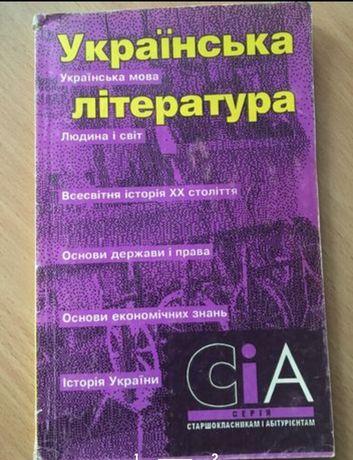 Українська література підготовка іспит Бернадська Задорожна Штогрин
