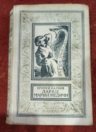 """Книга Еремей Парнов """"Ларец Марии Медичи"""""""