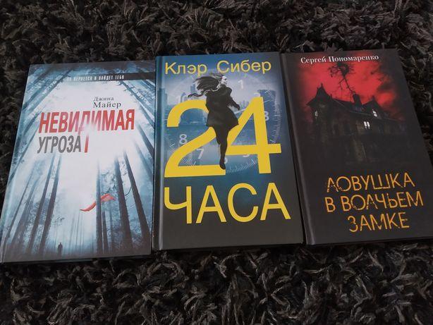 Книги в жанре триллер