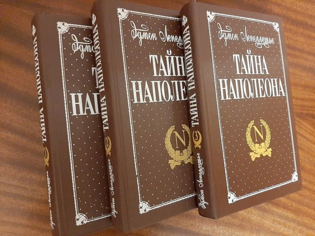 Тайна Наполеона. Роман в 3 томах.