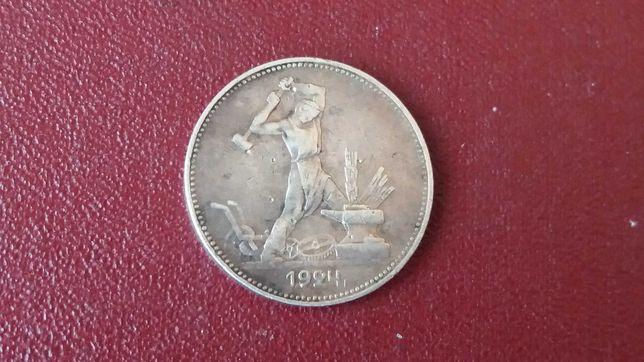 Полтинник серебро серебряный монета 1924