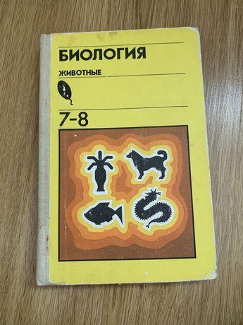 Біологія 7-8 клас