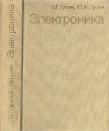 Гусев Электроника