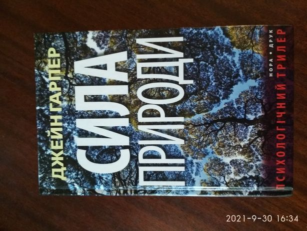 Сила природи Джейн Гарпер