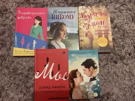 Книги про кохання