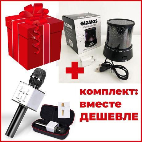 Комплект: Лазерный проектор Star Master Звездное небо + Микрофон Q-7