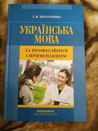 Українська мова за професійним спрямуванням
