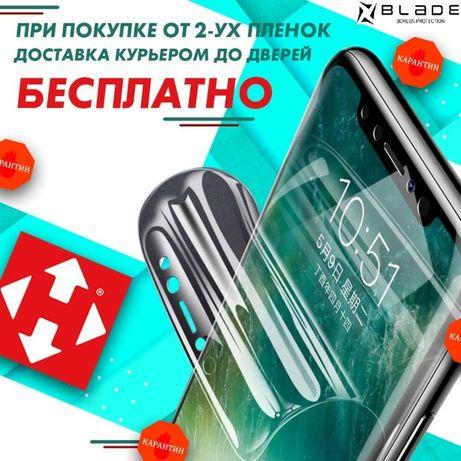 ХИТ ПРОДАЖ!!! Гидрогелевая пленка для всех моделей смартфонов АКЦИЯ!!!