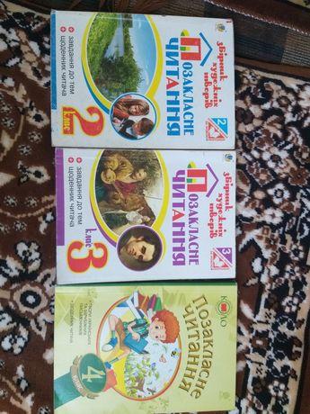Позакласне читання 2,3,4 клас
