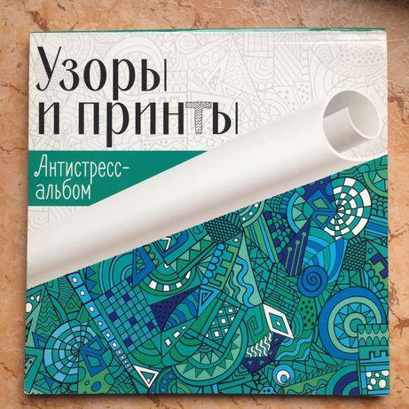 Антистресс-альбом