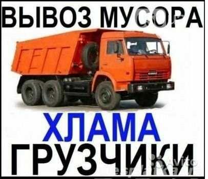 Вывоз мусора, хлама, строймусора