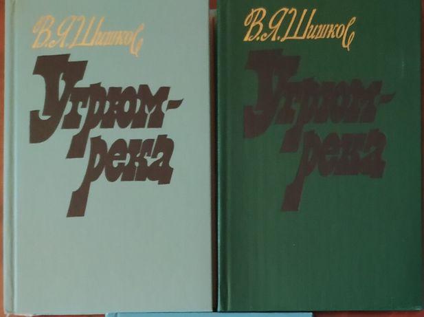 Книги, книга В.Я.Шишкоа «Угрюм-река» в 2-х томах