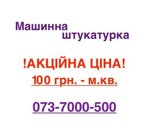 Машинная штукатурка 100 грн/м2 (220/380V)