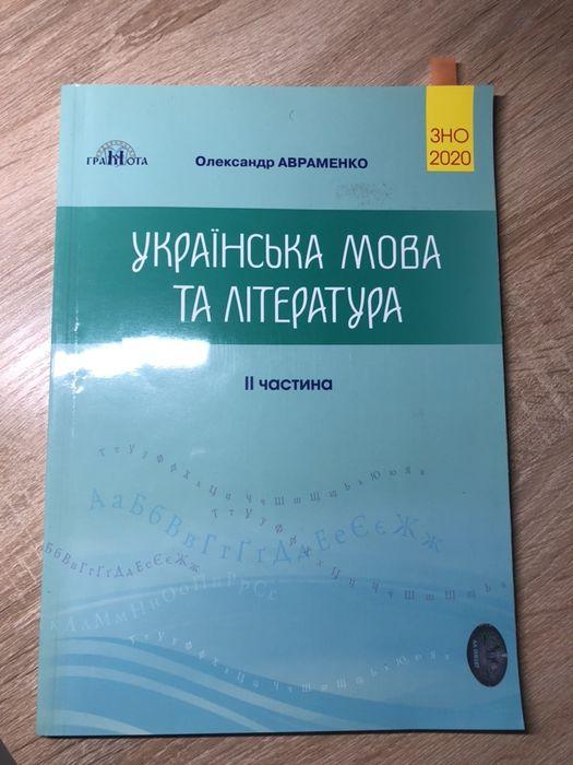 2 частина зно укр мова і література Аараменко Хмельницкий - изображение 1